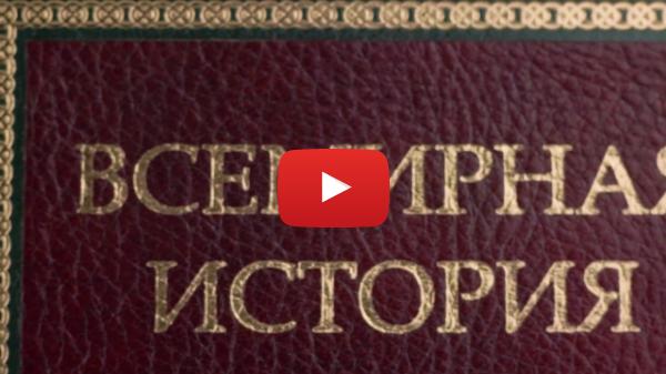 Всемирная история (в 12 томах) _БМС1512171733